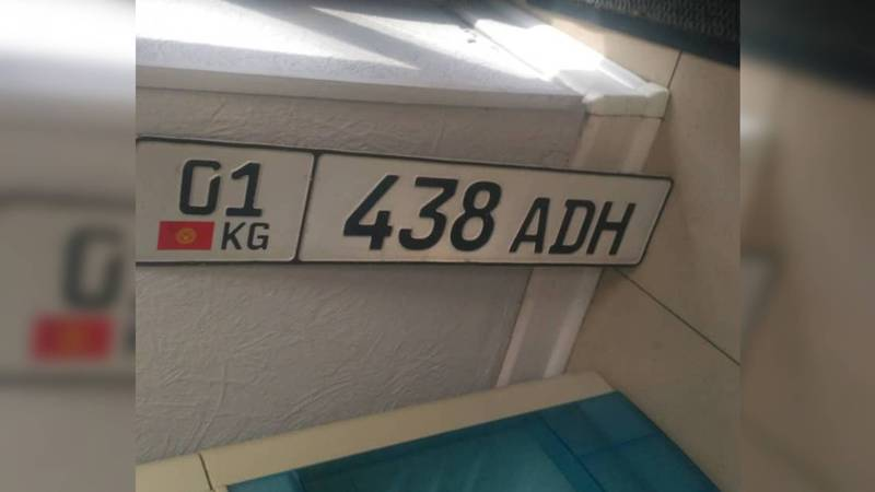 В Бишкеке найден госномер, принадлежащий «Ниссан». Фото