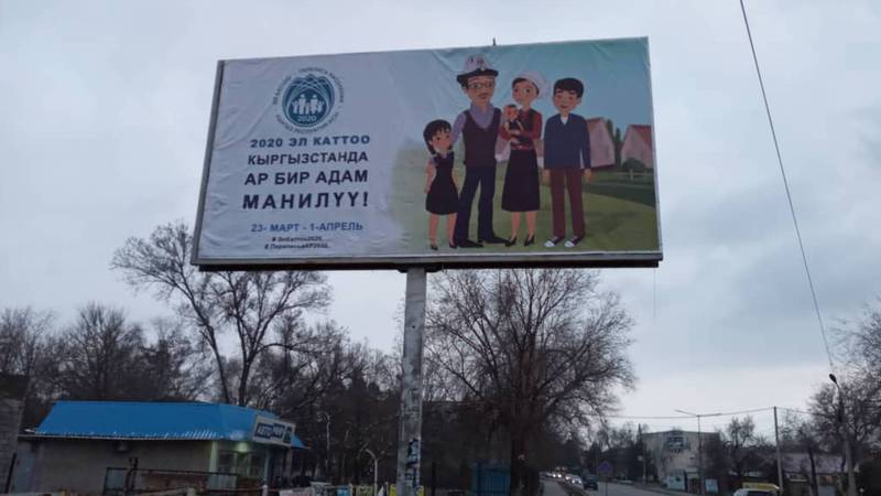 В Кара-Балте на баннере о переписи населения в слове на кыргызском языке допущена ошибка. Фото