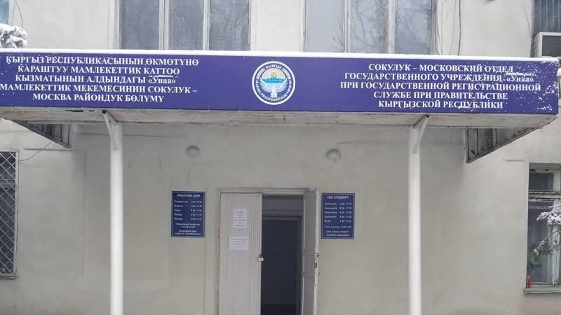 В Сокулук-Московском отделе ГУ «Унаа» из-за отсутствия интернета не приняли посетителей, - очевидец