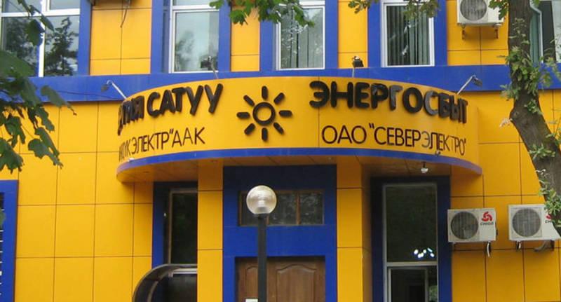 Может ли «Северэлектро» дать отсрочку населению во время карантина? - спрашивает бишкекчанин