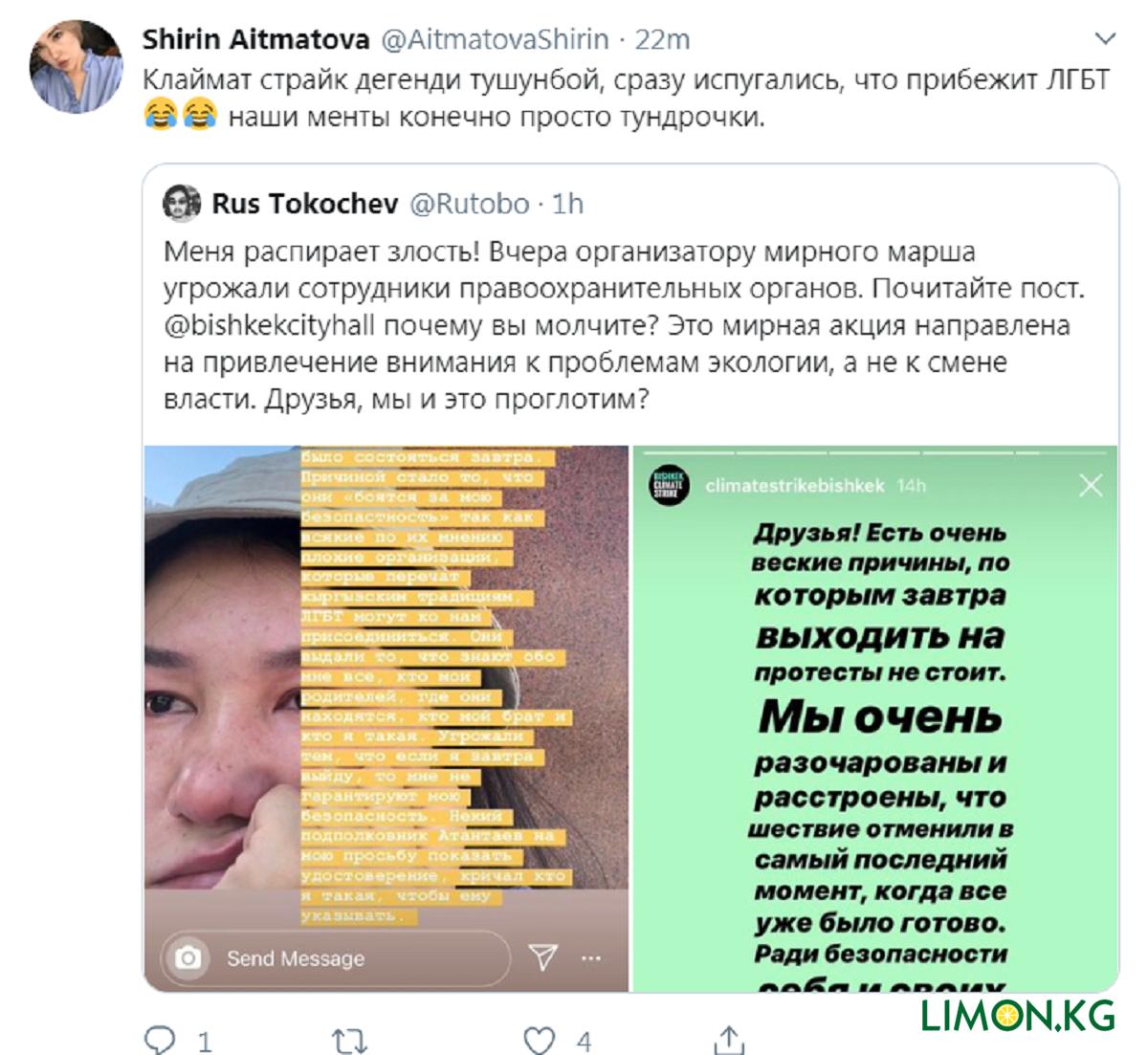 Климат твит 3