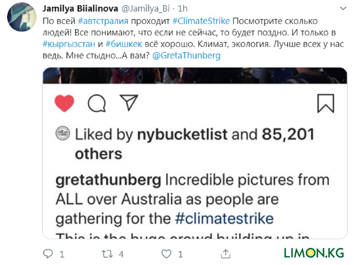 Климат марш твит