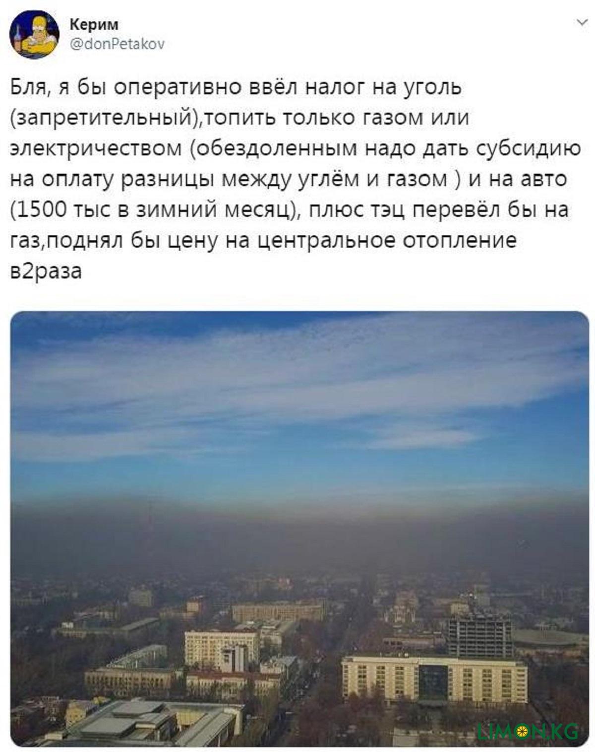 Воздух Бишкека7