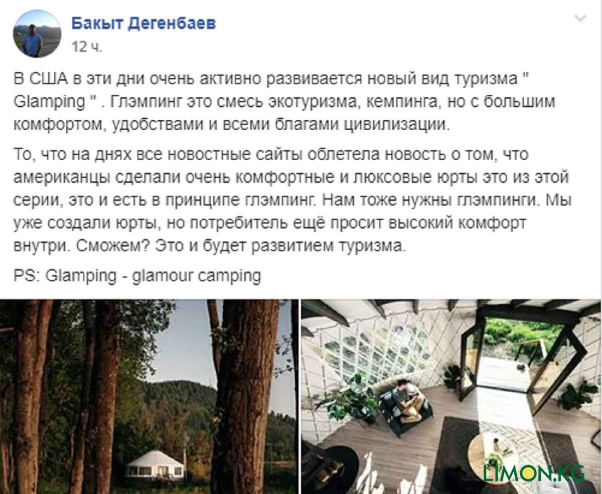 Бакыт Дегенбаев