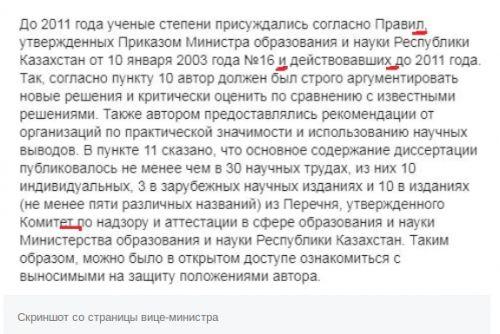 Screenshot_2019-09-18 Вице-министр образования Жакыпова опубликовала заявление с многочисленными ошибками (фото)(1)