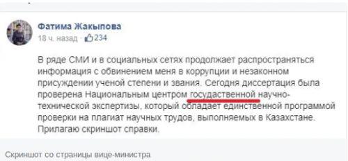 Screenshot_2019-09-18 Вице-министр образования Жакыпова опубликовала заявление с многочисленными ошибками (фото)